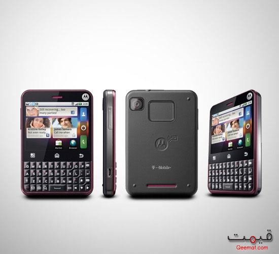 Motorola CHARM Price In Pakistan