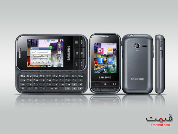 samsung chat 350 mobile price in pakistan