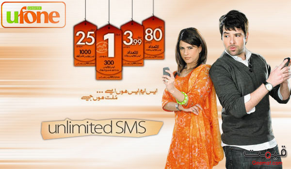 Ufone SMS Packages Daily And WeeklyPrices in Pakistan