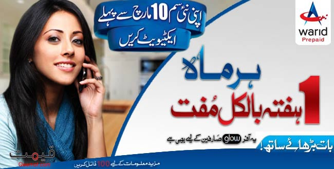 Warid Muft Hafta Offer