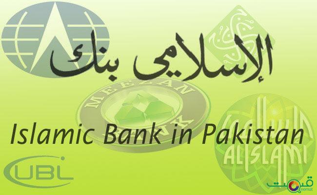 Islamic Banks